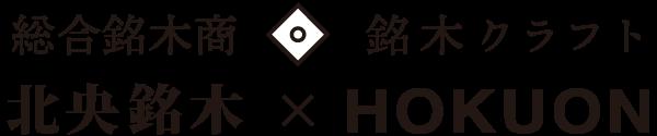 北海道の銘木クラフト | 北央銘木×HOKUON